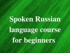Spoken_Russian_language_course_for_beginners_1_.png